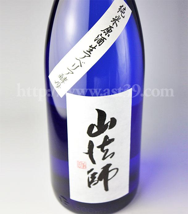 山法師 純米アベリア酵母 生原酒