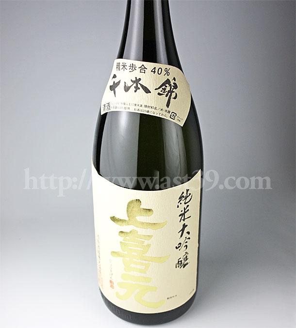 上喜元 千本錦 純米大吟醸