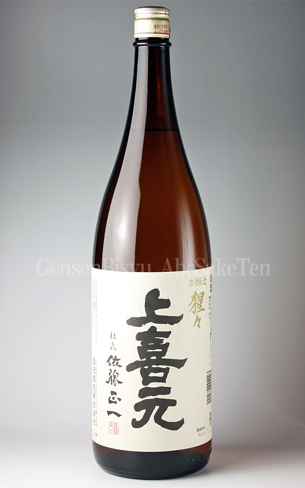 日本酒 本 醸造