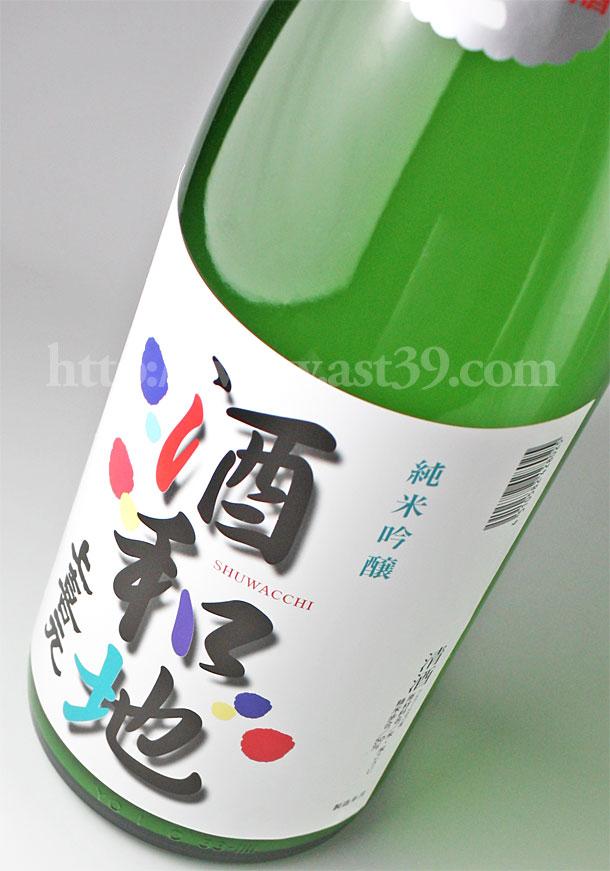 上喜元 酒和地 純米吟醸