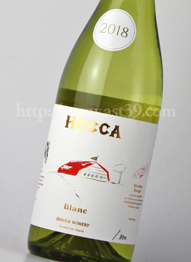 HOCCA Blanc 2018(ホッカ ブラン 2018)