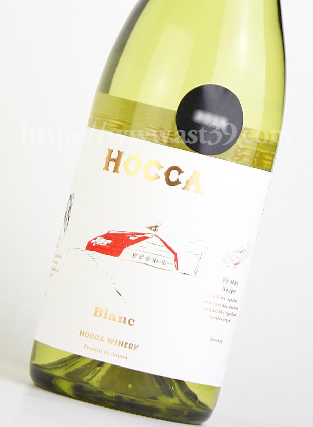 HOCCA Blanc(ホッカ ブラン)