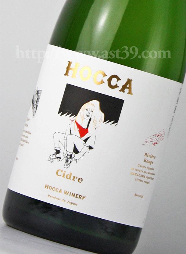 HOCCA Cidre(ホッカ シードル)