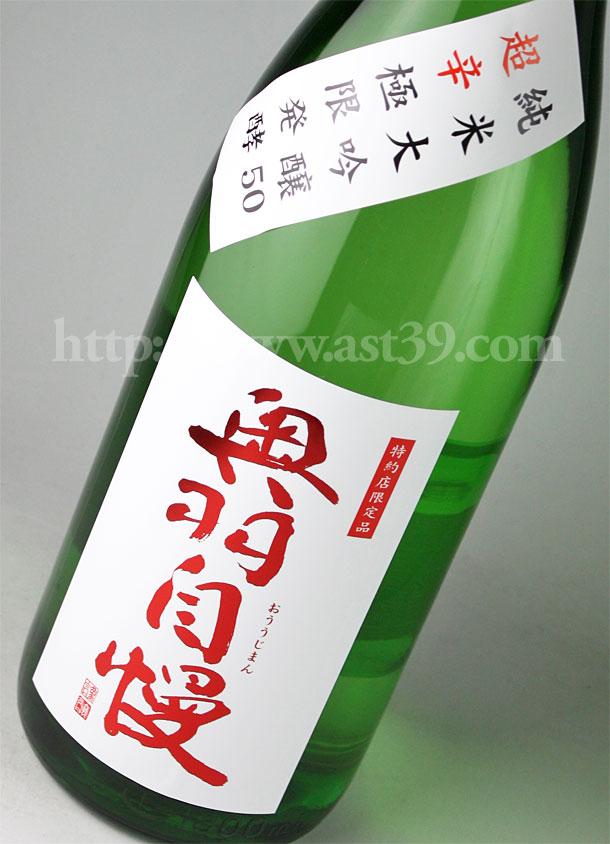 奥羽自慢 超辛 極限発酵 純米大吟醸 生酒