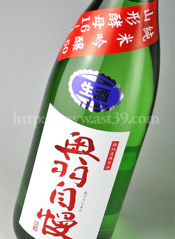 奥羽自慢 山形酵母16-1 純米吟醸 生酒
