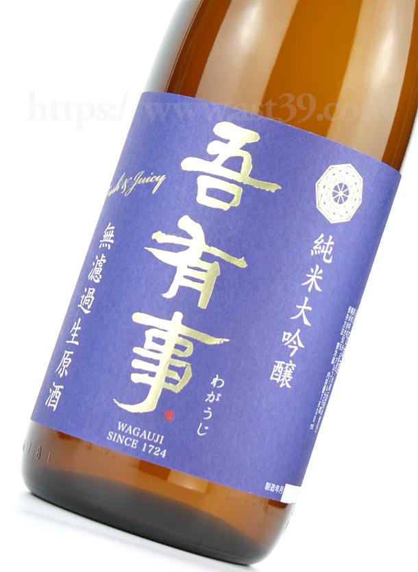 吾有事 fresh&juicy 純米大吟醸 無濾過生原酒(青ラベル)