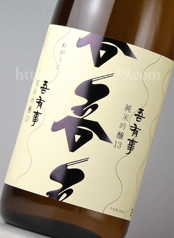 吾有事 純米吟醸 原酒13