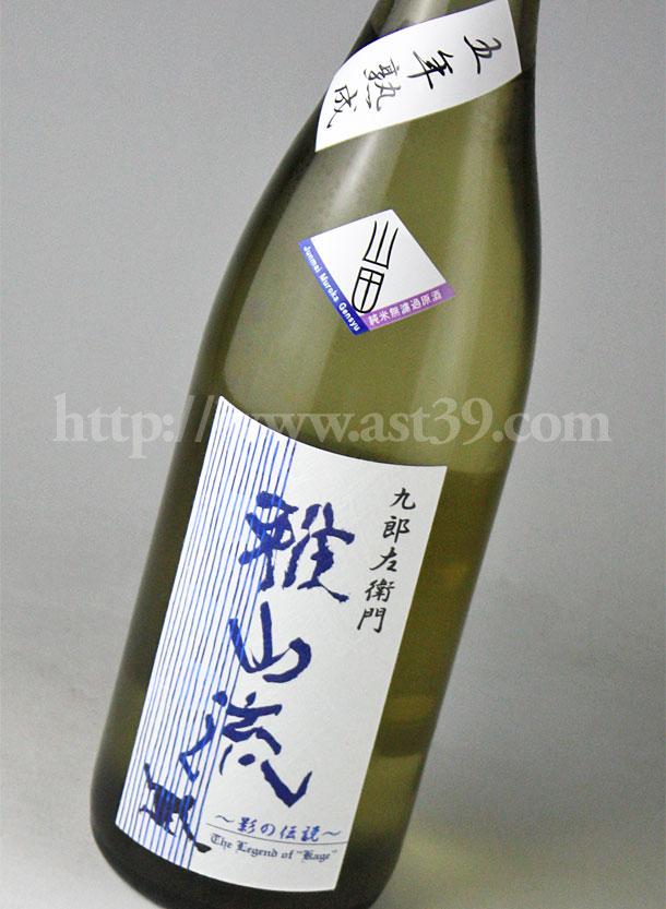 雅山流 影の伝説 山田錦 5年熟成 純米無濾過原酒