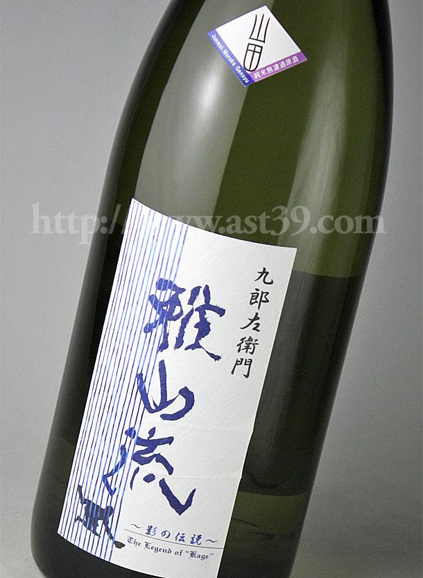 雅山流 影の伝説 山田錦 純米無濾過原酒