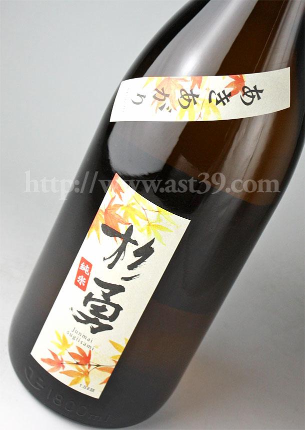 杉勇 純米原酒 あきあがり