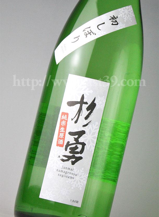 杉勇 雪化粧 初しぼり純米生原酒