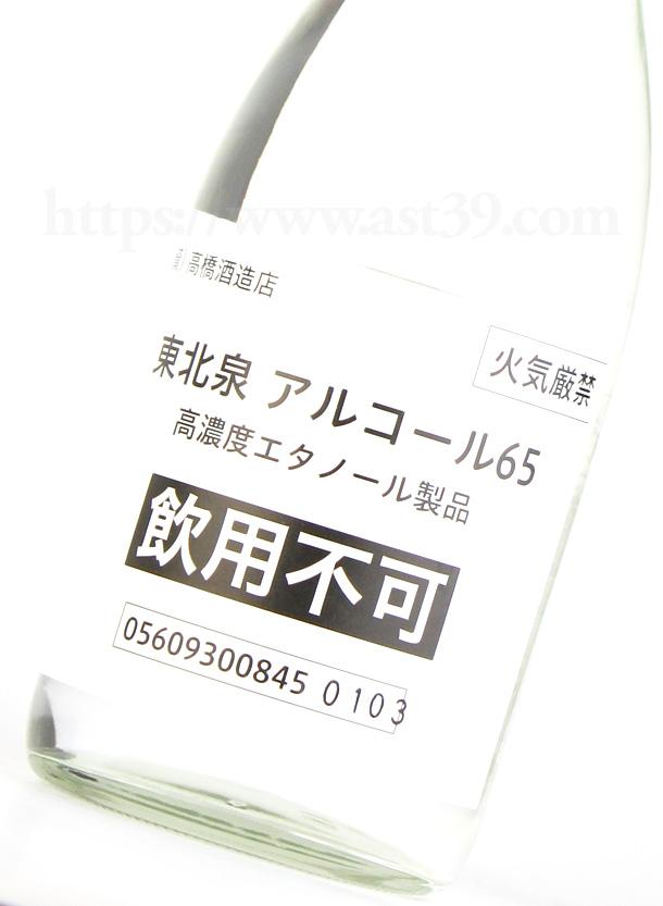 東北泉 アルコール65