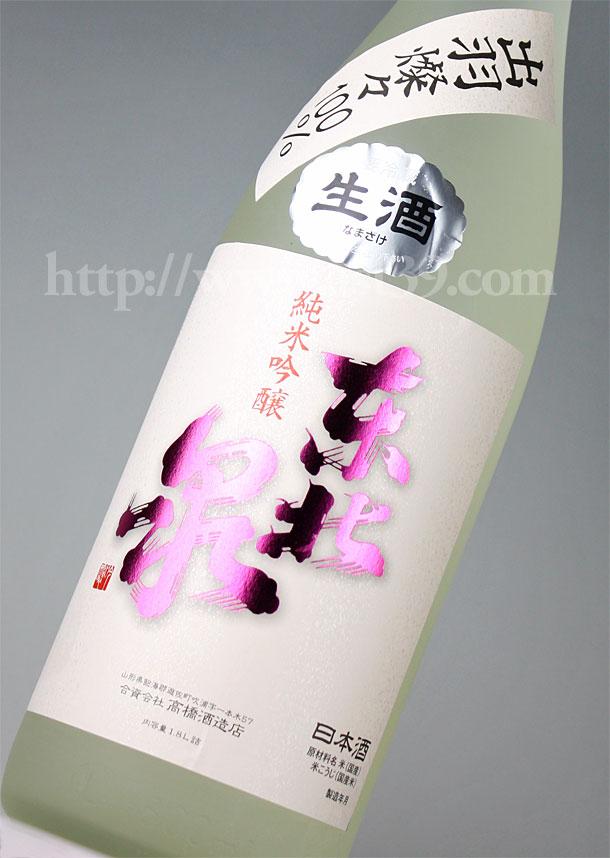 東北泉 出羽燦々 純米吟醸 生酒