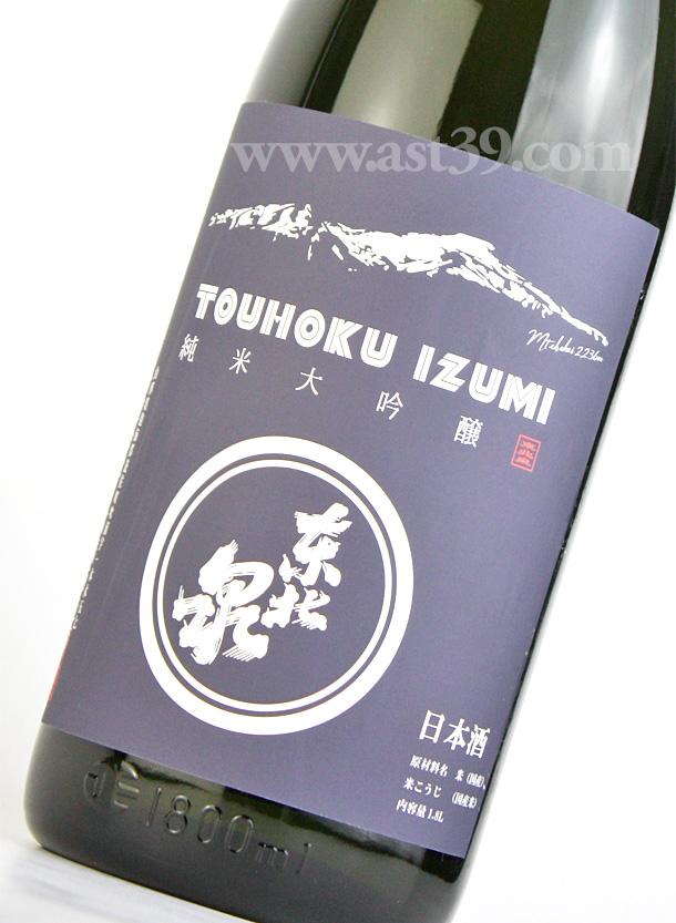 東北泉 Mt.chokai(マウント チョウカイ) 純米大吟醸