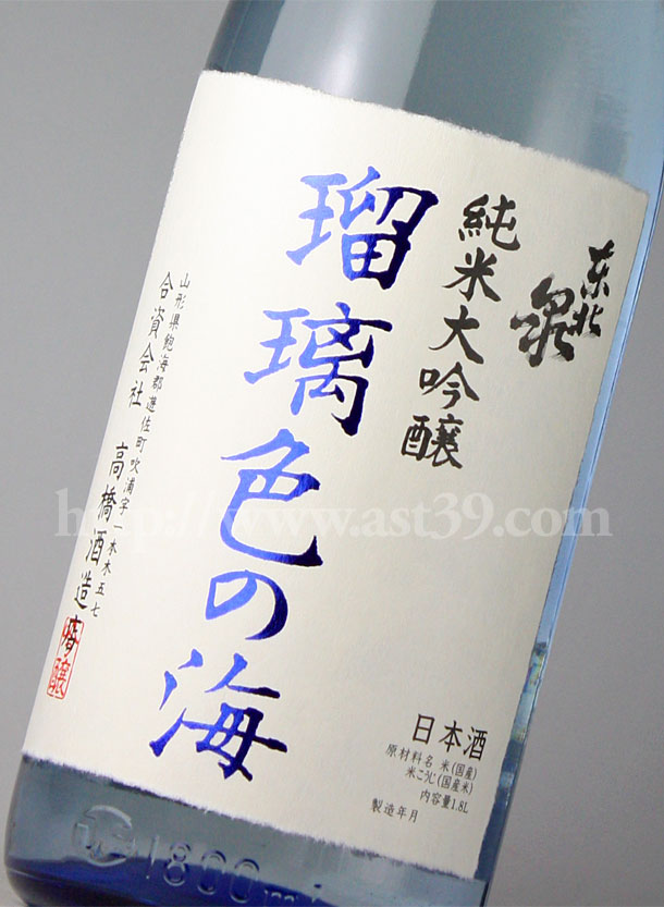 東北泉 瑠璃色の海 純米大吟醸