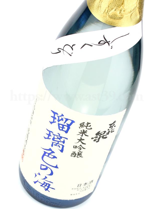 東北泉 瑠璃色の海 しずくどり 純米大吟醸