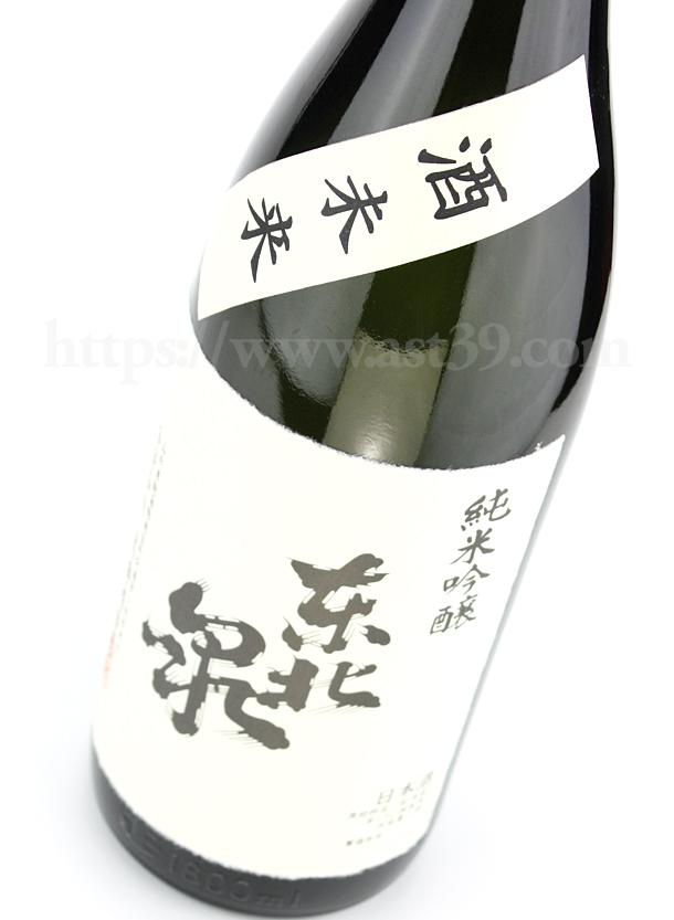 東北泉 酒未来 純米吟醸