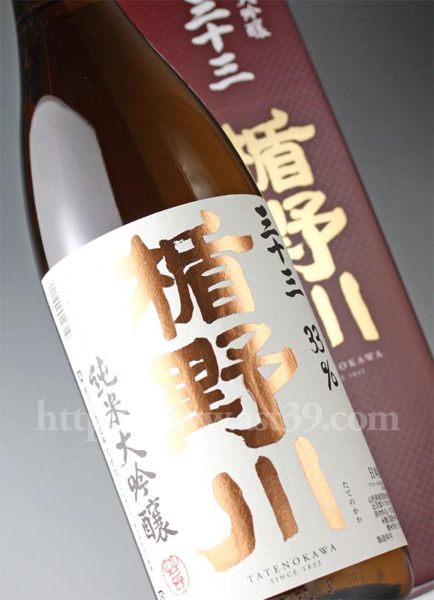 楯野川 出羽燦々33% 純米大吟醸