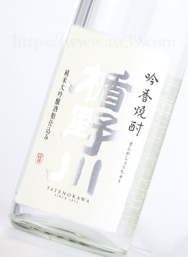 楯野川 吟香焼酎