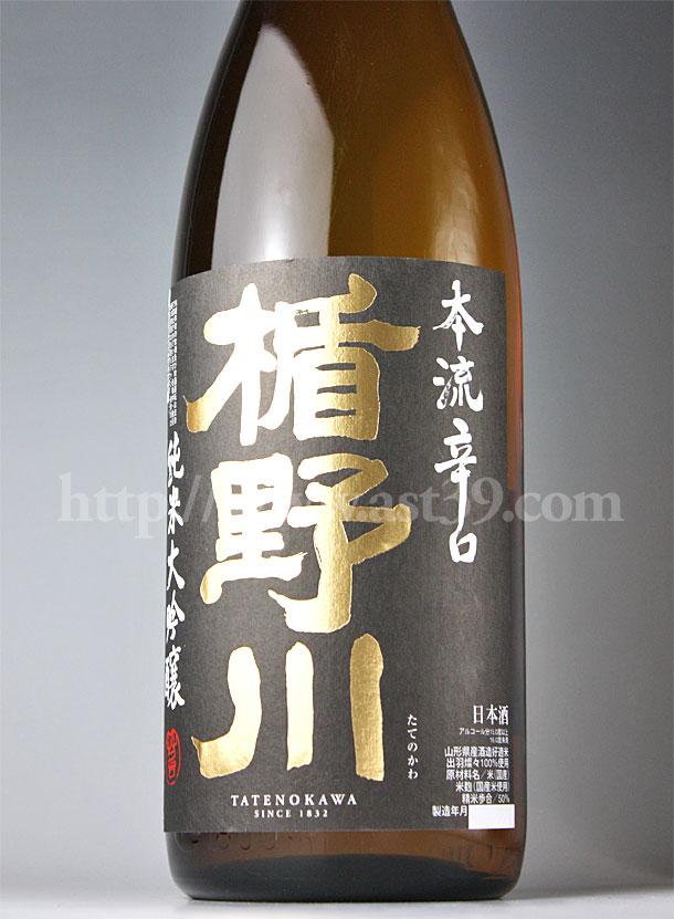 楯野川 本流辛口+8 純米大吟醸