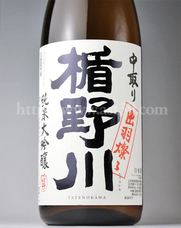楯野川 出羽燦々 中取り純米大吟醸
