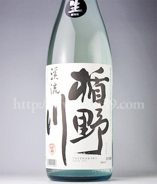楯野川 渓流 純米大吟醸 生酒