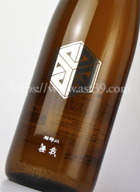 楯野川 無我 ブラウンボトル 純米大吟醸 生酒 R1BY新酒