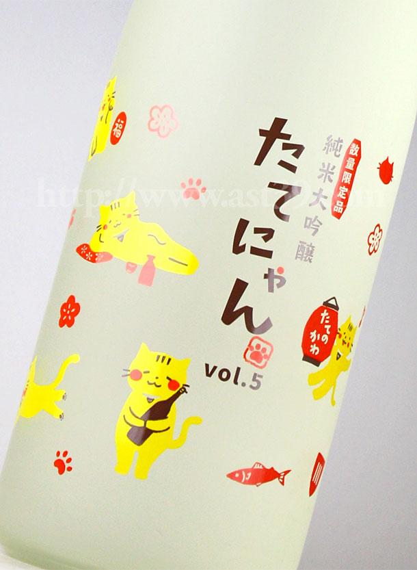 楯野川 たてにゃんVOL.5 純米大吟醸