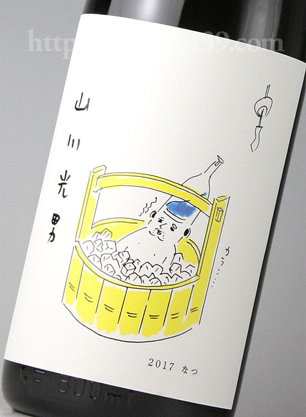 山川光男 2017 なつ
