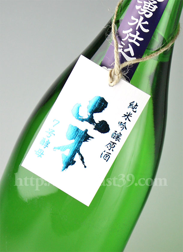 白瀑 山本 7号酵母 純米吟醸生原酒