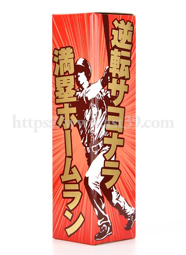 山本 逆転サヨナラ満塁ホームラン 純米大吟醸